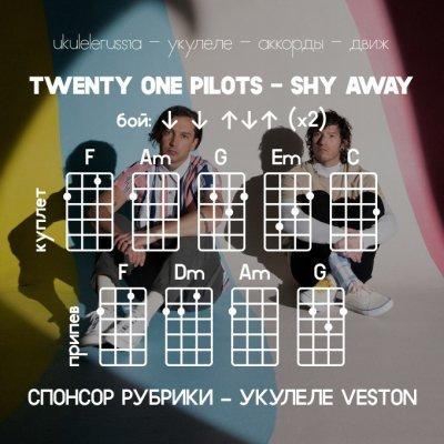 Twenty One Pilots - Shy Away - Аккорды для укулеле