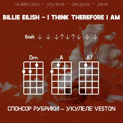 BILLIE EILISH - I THINK THEREFORE I AM - Аккорды для укулеле