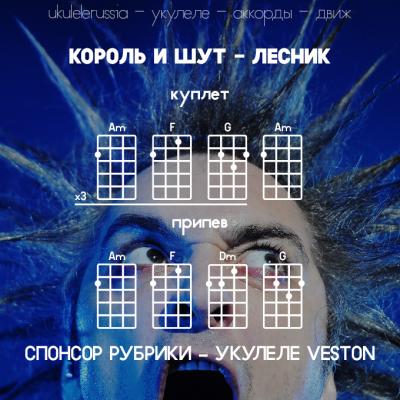 КОРОЛЬ И ШУТ - ЛЕСНИК - АККОРДЫ ДЛЯ УКУЛЕЛЕ