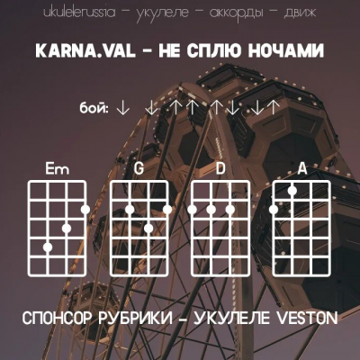 KARNA.VAL- НЕ СПЛЮ НОЧАМИ - Аккорды для укулеле