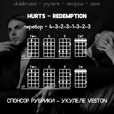 HURTS - REDEMPTION - Аккорды для укулеле