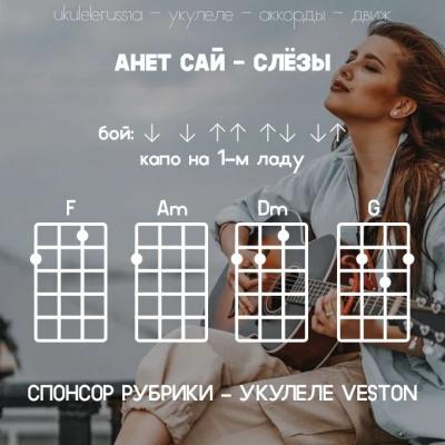 АНЕТ САЙ - СЛЕЗЫ - Аккорды для укулеле