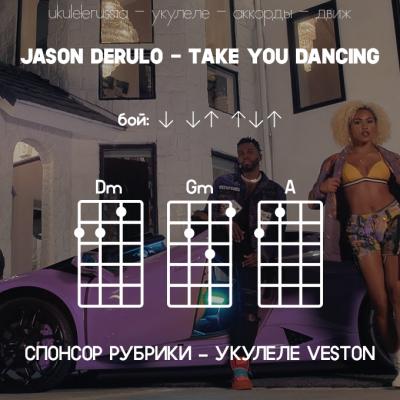 JASON DERULO- TAKE YOU DANCING - Аккорды для укулеле