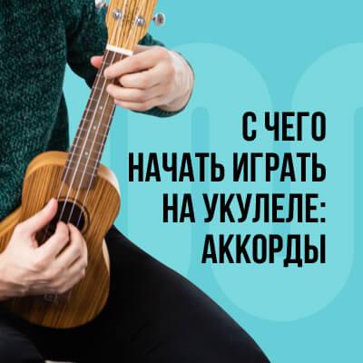 Аккорды на укулеле: с чего начать играть на укулеле