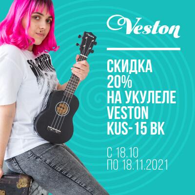 Укулеле VESTON KUS-15 BK со скидкой 20%!