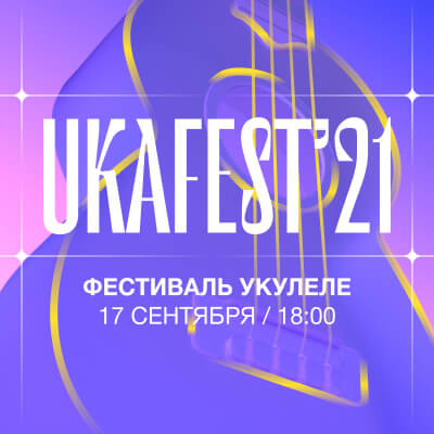 Фестиваль UKAFEST возвращается!