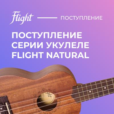Поступление укулеле Flight серии Natural