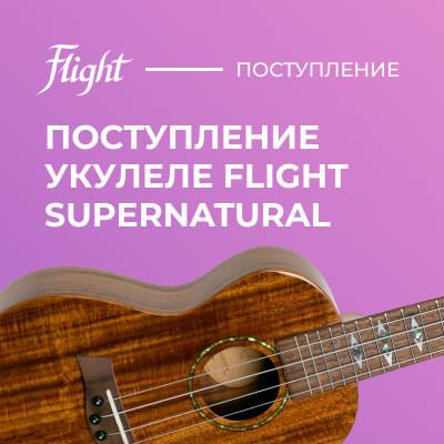 Поступление укулеле Flight серии Supernatural