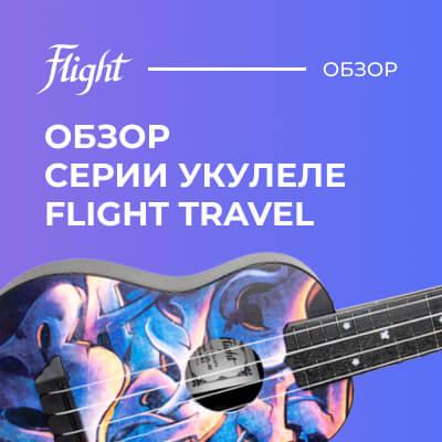 Лучшие укулеле для начинающих: обзор Flight TUS