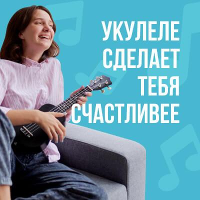 Как стать счастливее, играя на укулеле: 10 работающих методов