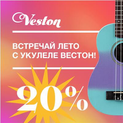 Начни лето с новой укулеле Veston!