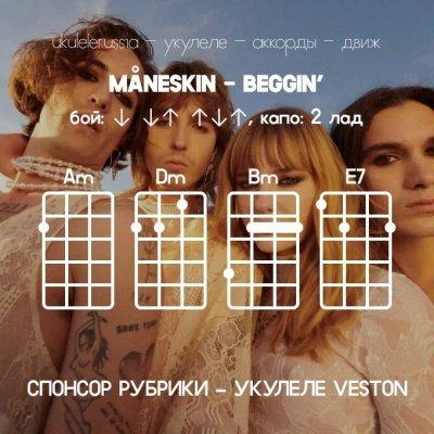MANESKIN - BEGGIN' - Аккорды для укулеле