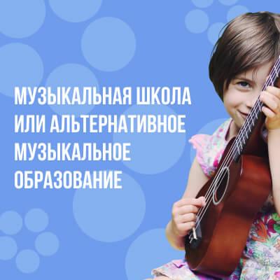 Музыкальная школа или альтернативное музыкальное образование