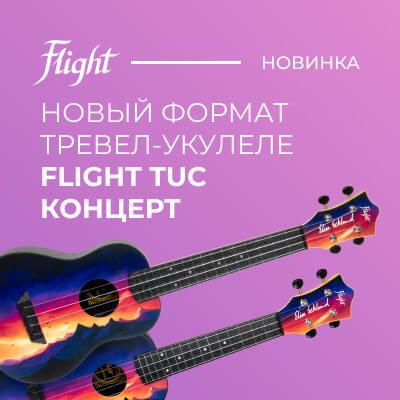 УЖЕ В РОССИИ – КОНЦЕРТНЫЕ ТРЕВЕЛ-УКУЛЕЛЕ FLIGHT TUC!