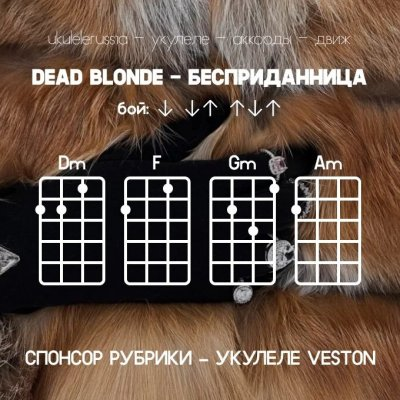 DEAD BLONDE-Бесприданница-Аккорды для укулеле