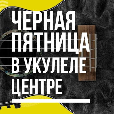 ЧЕРНАЯ ПЯТНИЦА В УКУЛЕЛЕ ЦЕНТРЕ!