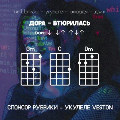 ДОРА - ВТЮРИЛАСЬ - Аккорды для укулеле