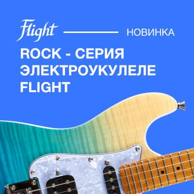 НОВИНКА -  электроукулеле FLIGHT ROCK!