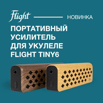 ПОСТУПЛЕНИЕ КОМБИКОВ ДЛЯ УКУЛЕЛЕ FLIGHT Tiny6