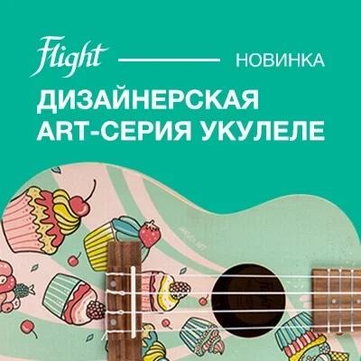 FLIGHT. НОВИНКА: Дизайнерская ART-серия укулеле!