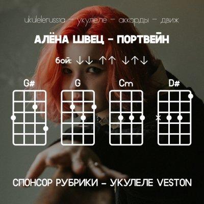 АЛЁНА ШВЕЦ - ПОРТВЕЙН - Аккорды для укулеле