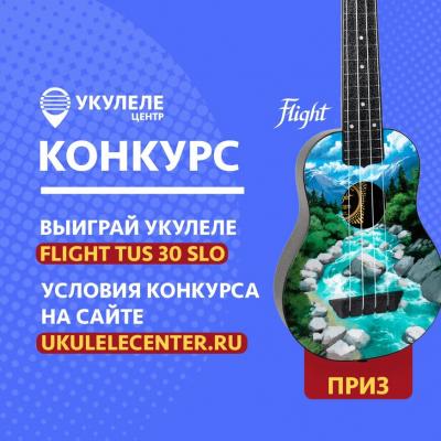 ВЫИГРАЙ УКУЛЕЛЕ FLIGHT TUS 30 SLO в TikTok!