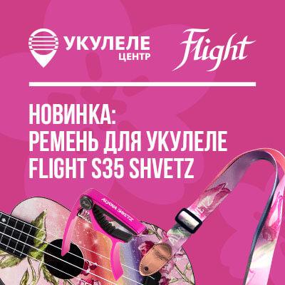 Новое поступление серии FLIGHT&Алена Швец!